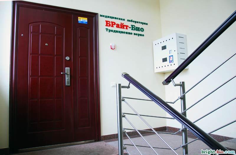 БРайт-Био 2-й этаж, у входа в регистратуру