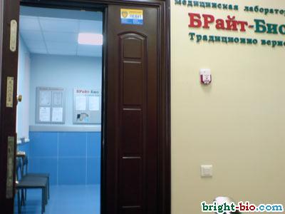 Лаборатория БРайт-Био: Добро пожаловать!